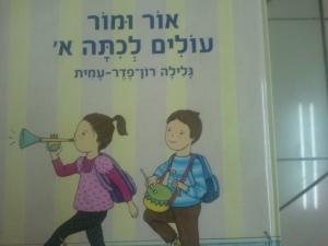 אור ומור עולים לכיתה א' מאת גלילה רון פדר עמית